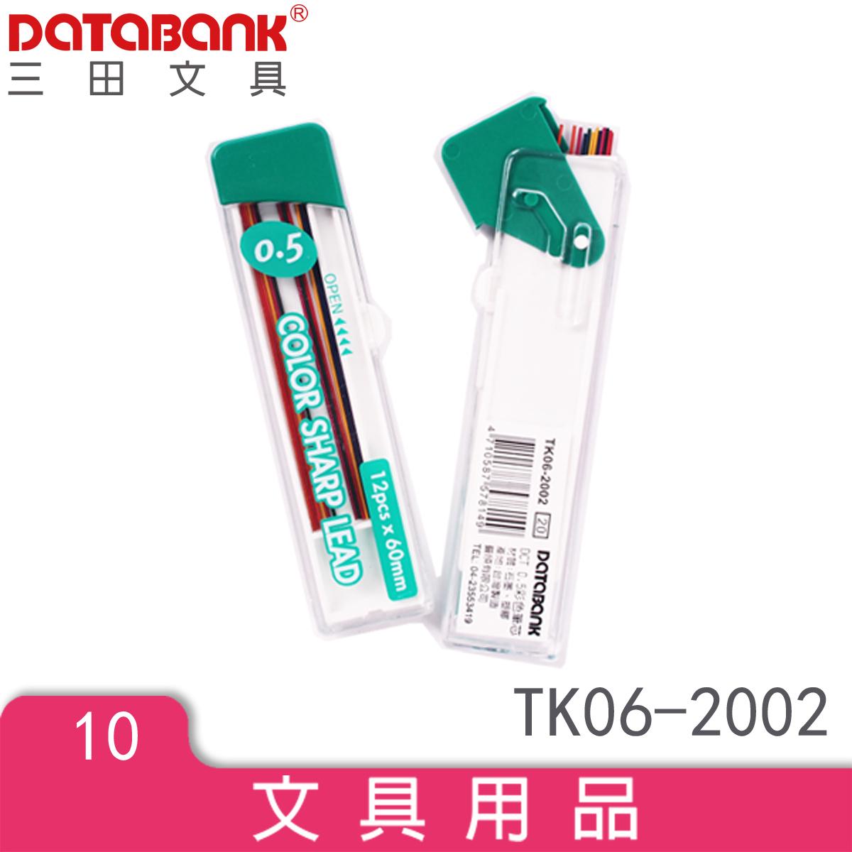 DCT 0.5彩色筆蕊 筆芯(TK06-2002) 開學用品 文具批發 超低優惠 DATABANK