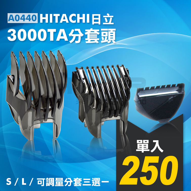 日立電剪HITACHI CL-3000TA專用分套1入HAiR美髮網