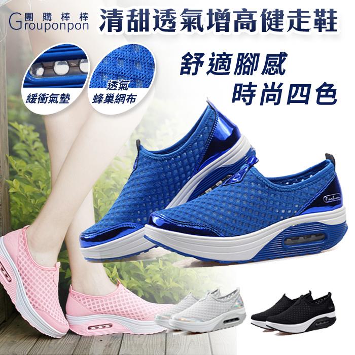 團購棒棒快捷簡便透氣健走鞋4色37-40搖搖鞋氣墊輕盈增高PU防滑