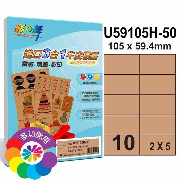 彩之舞進口3合1牛皮標籤-10格直角50張包U59105H-50