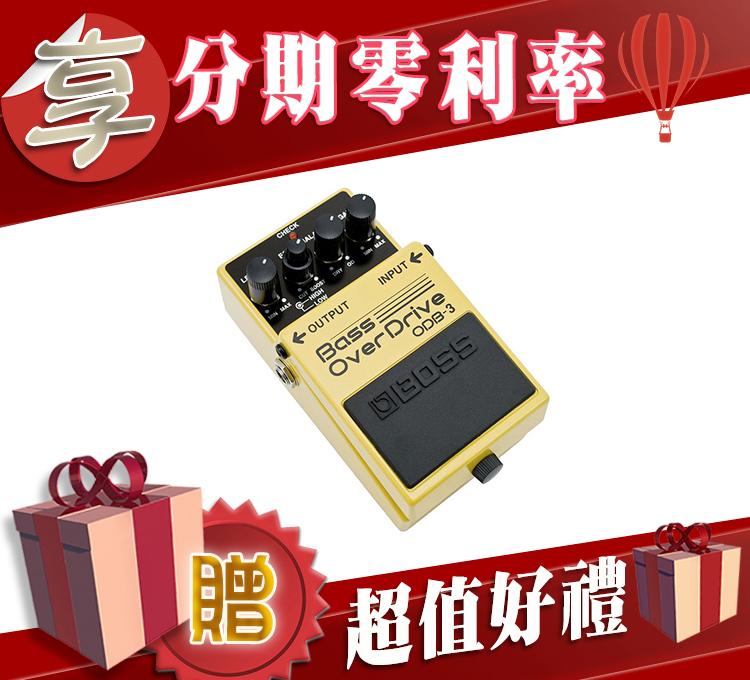 小麥老師樂器館買1贈6 BOSS全系列現貨ODB-3貝斯破音效果器BASS OverDrive效果器ODB3
