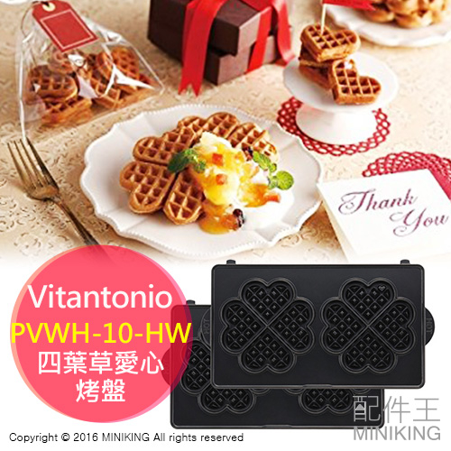 配件王現貨Vitantonio PVWH-10-HW四葉草愛心鬆餅機烤盤VWH-20-R 21-B 110