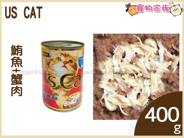 寵物家族*-US CAT鮪魚 蟹肉400g