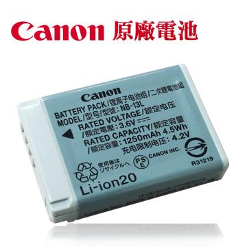 現貨免等 晶豪泰 Canon NB-13L 原廠鋰電池 原廠電池 NB13 L ★ 適用於Canon G7X G9X G7XM2