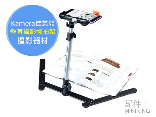 配件王佳美能Kamera萬用翻拍架垂直攝影翻拍架三腳架攝影道具平面翻拍微距攝影棚拍