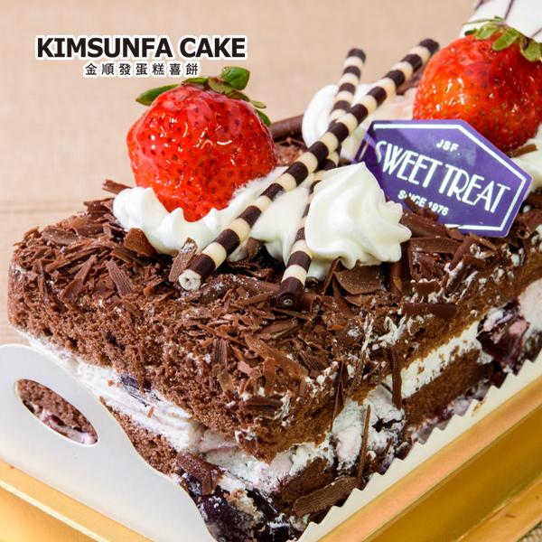 【金順發】黑森林(巧克力)(長條蛋糕) 彌月蛋糕