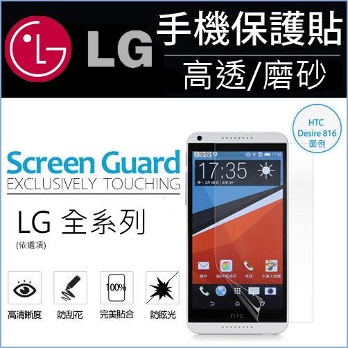 【1元恕不退換】保護貼LG G2/G3/G Pro2/E988/P686/NEXUS5  高透耐刮花 星空閃鑽 磨砂霧面