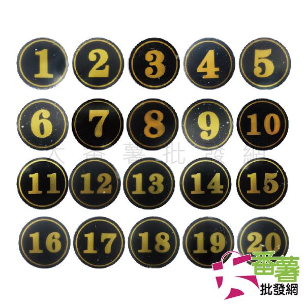 5公分桌邊數字牌/桌號牌/號碼牌 (大) [ 大番薯批發網 ]