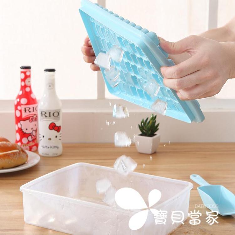 自制創意制冰格 家用做冰塊盒制冰盒冰箱帶蓋冰格