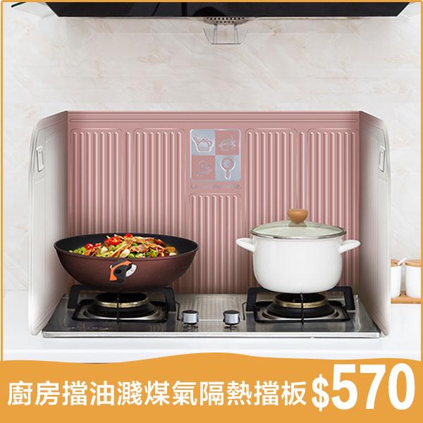 廚房擋油板竈台防油濺煤氣隔熱鋁箔板tw瘋狂購物