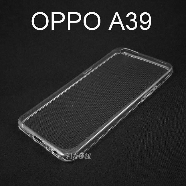 超薄透明軟殼 [透明] OPPO A39 / A57 (5.2吋)