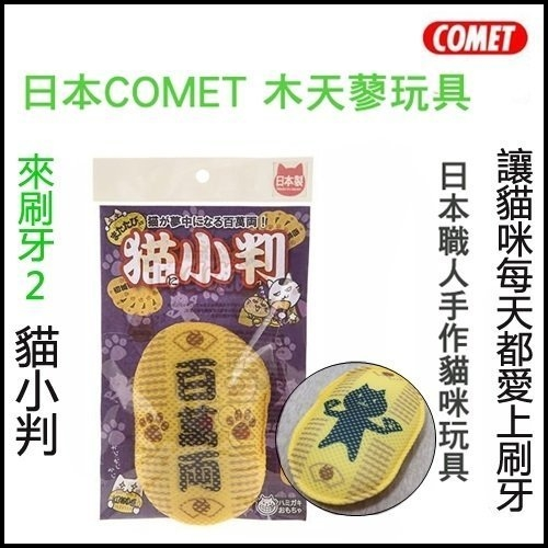 KING WANG日本COMET木天蓼玩具來刷牙2貓小判