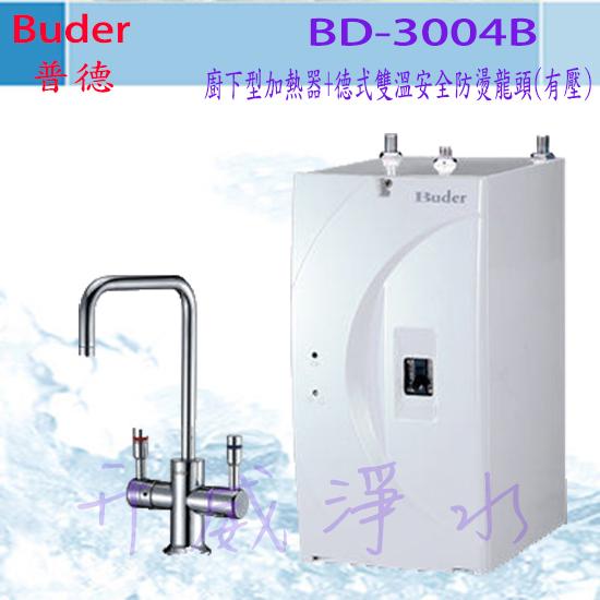 【全省免費基本安裝】Buder普德 BD-3004B 廚下型加熱器 雙溫安全防燙龍頭(有壓)★搭前置四道生飲系
