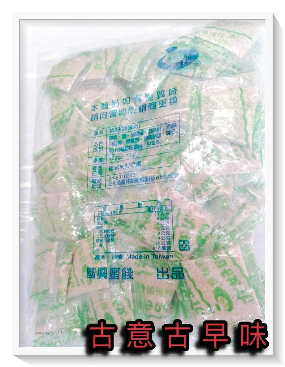 古意古早味梅粉100小包懷舊零食糖果酸梅粉話梅話梅粉話梅梅子蜜餞