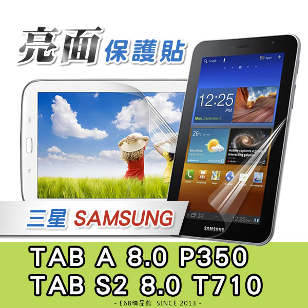 E68精品館  SAMSUNG 三星 TAB A 8.0 P350/TAB S2 T710 8吋 平板保護膜 高清 螢幕貼膜 保護膜 亮面 保貼