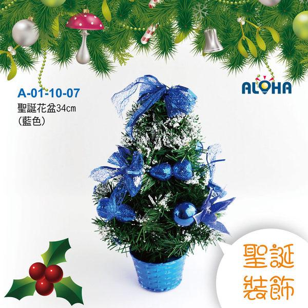聖誕禮物盆栽裝飾品活動展場聖誕花盆34cm藍色A-01-10-07