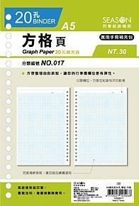 四季紙品A5補充頁20孔-筆記-方格YZ52017