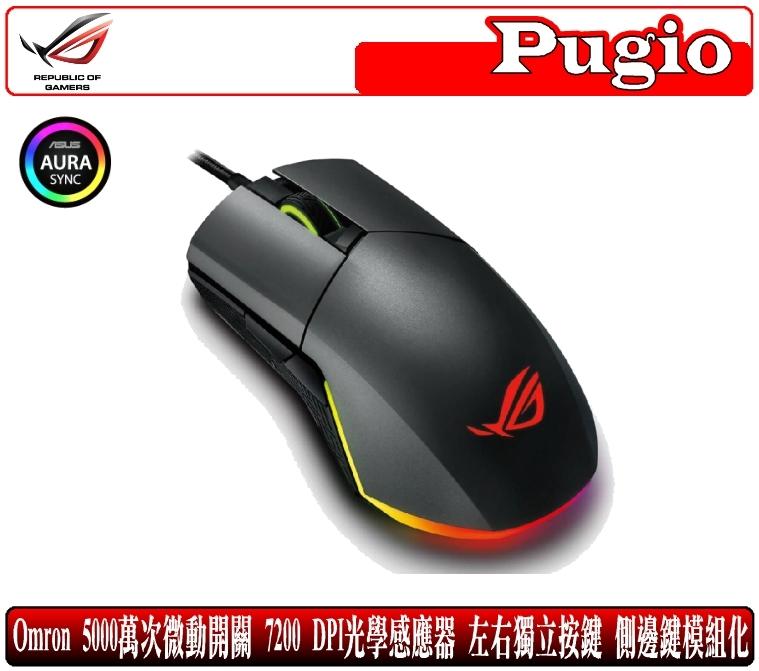 [地瓜球@] 華碩 ASUS ROG Pugio 光學 電競 滑鼠~送價值$690元鼠墊~現貨