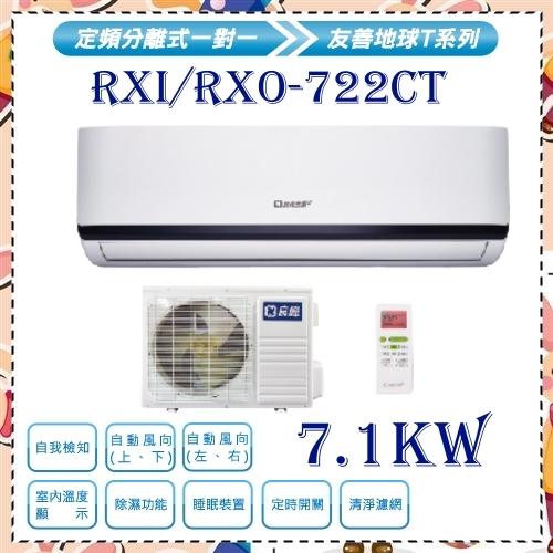 良峰CSPF機種更節能更省電7.1kw 9-12坪一對一分離式定頻冷專冷氣RXI-722CT RXO-722CT
