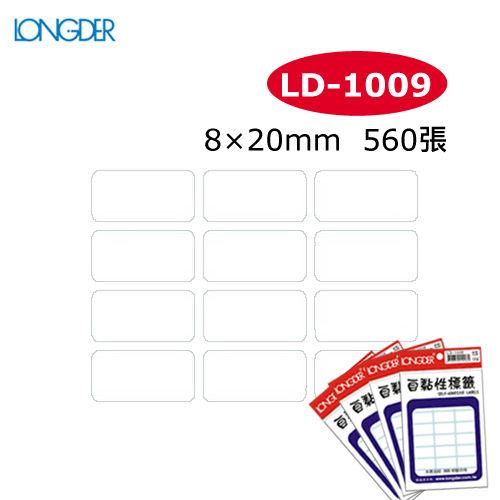 【西瓜籽】龍德 自黏性標籤 LD-1009(白色) 8×20mm(560張/包)