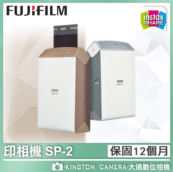Fujifilm instax SHARE SP-2 富士印相機 拍立得 加送空白底片一捲 束口袋  公司貨 保固一年