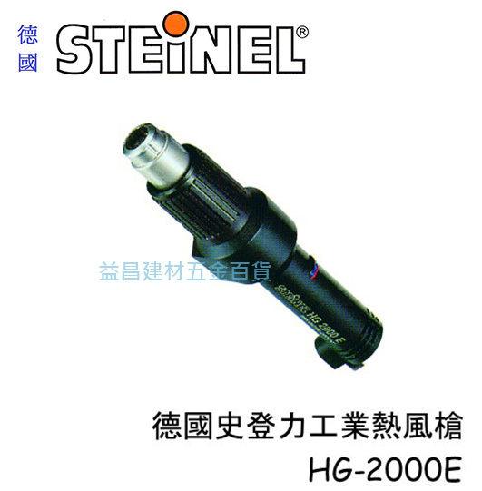 【台北益昌】德國 STEINEL 史登力 HG-2000E 熱風機 熱風槍 熱烘槍 熱熔槍 220V 2000W