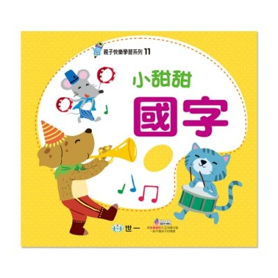 【世一】小甜甜國字練習簿(親子11) B2031-1←練習本 塗鴉本 親子快樂學習系列