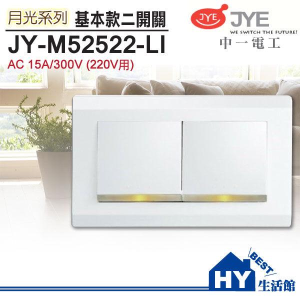 中一電工 月光系列 JY-M52522-LI 螢光雙開關/220V《HY生活館》水電材料專賣店
