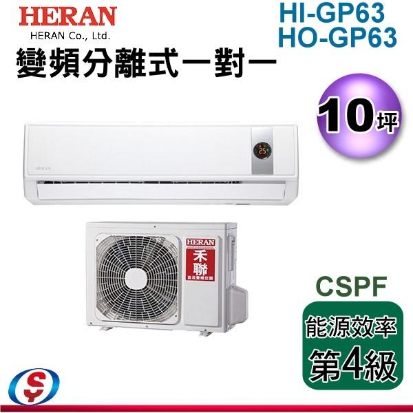 信源10坪禾聯HERAN一對一分離式變頻冷氣機HI-GP63 HO-GP63不含安裝