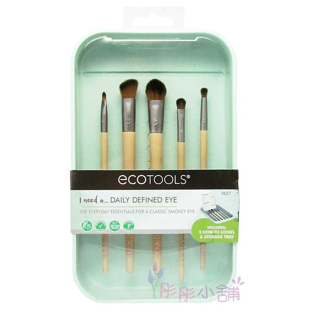 ecotools 彩妝刷具5件組 眼影刷 眼褶刷 暈染刷 眼線刷 重點刷 原廠型號#1627 新款 【彤彤小舖】