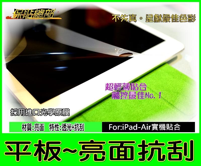 保貼總部*對應:ASUS平板Zenpad S 8 Z580ca螢幕保護貼專用型亮面抗刮螢幕保護貼*台灣製造