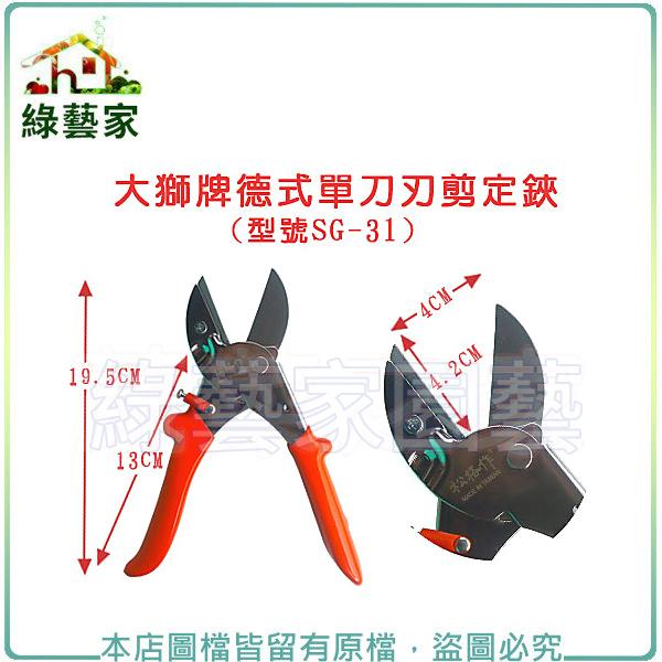 綠藝家松格大獅牌德式單刀刃剪錠鋏型號A031
