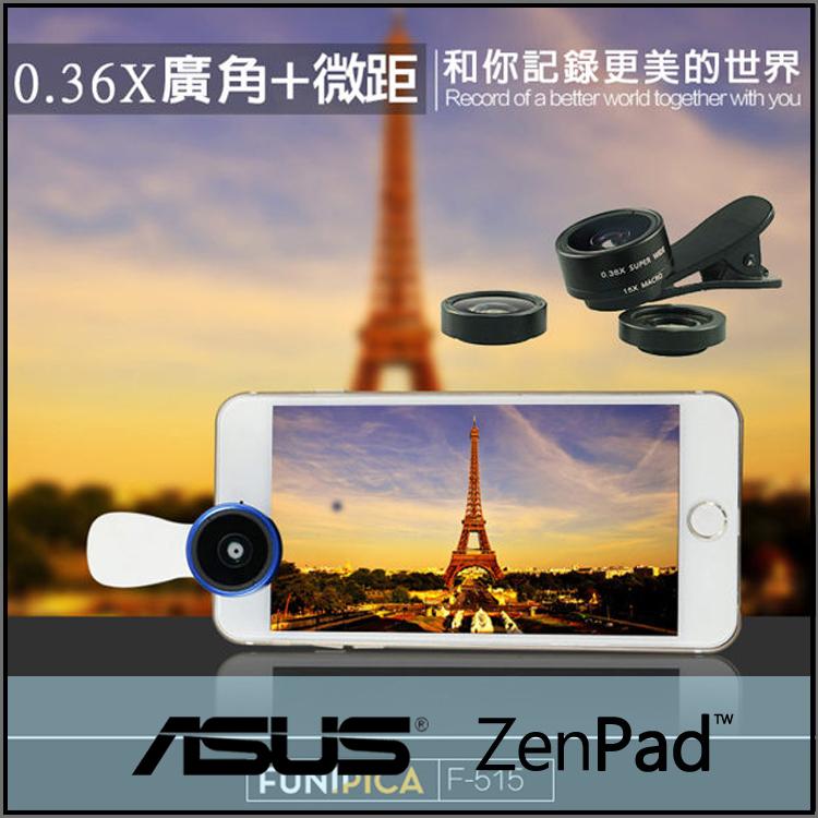 ★F-515 二合一手機鏡頭0.36X廣角 15X微距/自拍/ASUS ZenPad 8.0 Z380KL/ZenPad 10 Z300CL