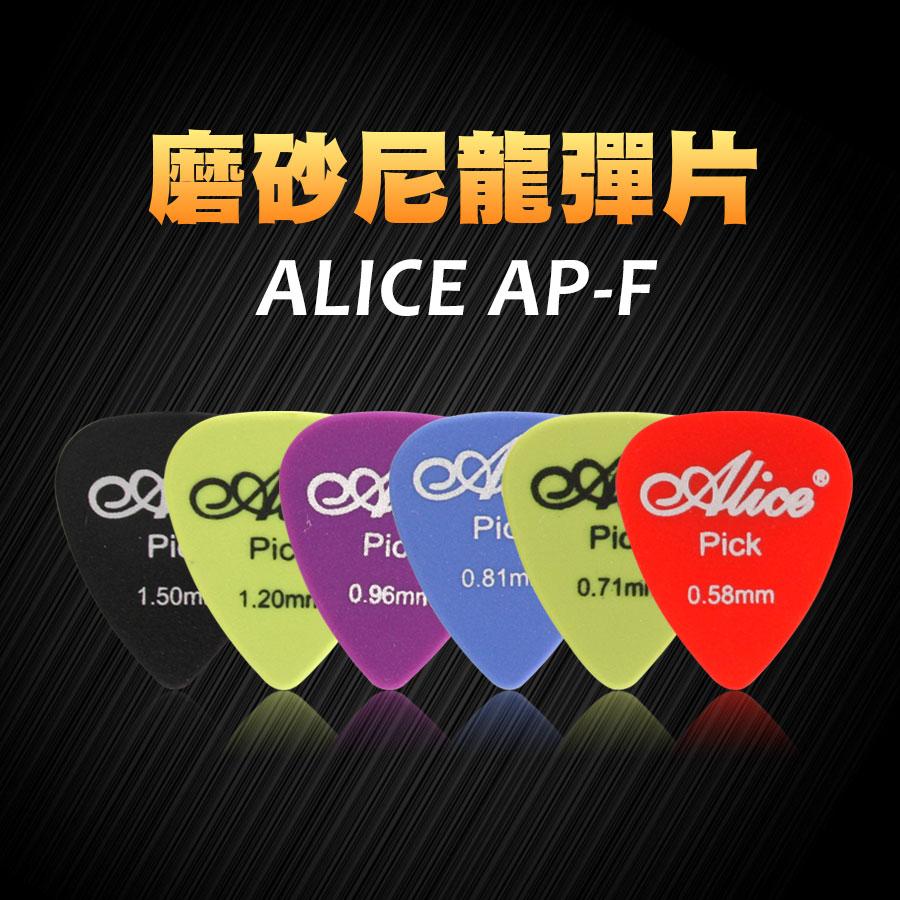 小叮噹的店- PICK 彈片 (買1送1) ALICE AP-F 木吉他 烏克麗麗 電吉他