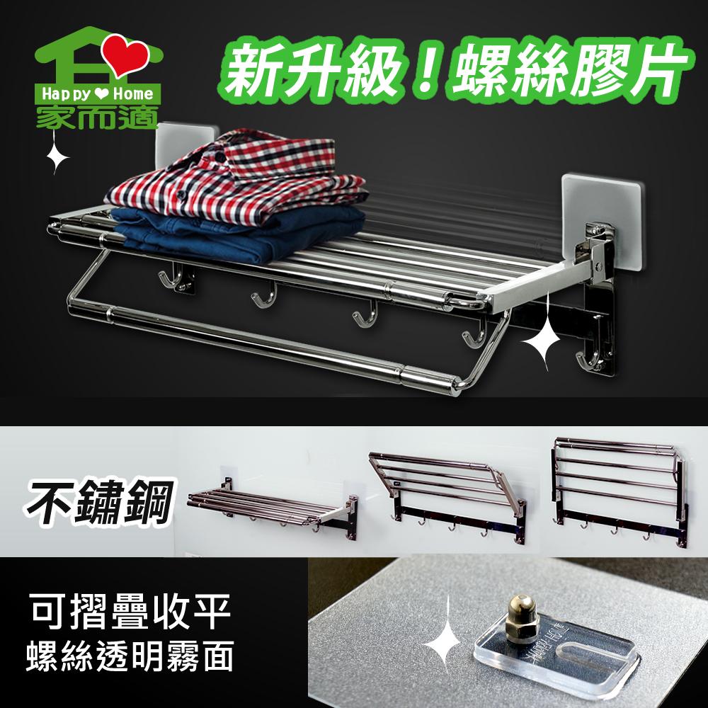 家而適不鏽鋼毛巾架可摺疊置衣架浴室置物架