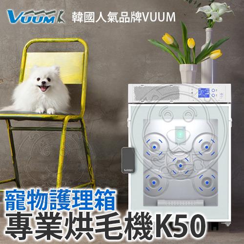 zoo寵物商城Vuum寵物烘乾系列寵物護理箱專業烘毛機-K50送購物金1200元
