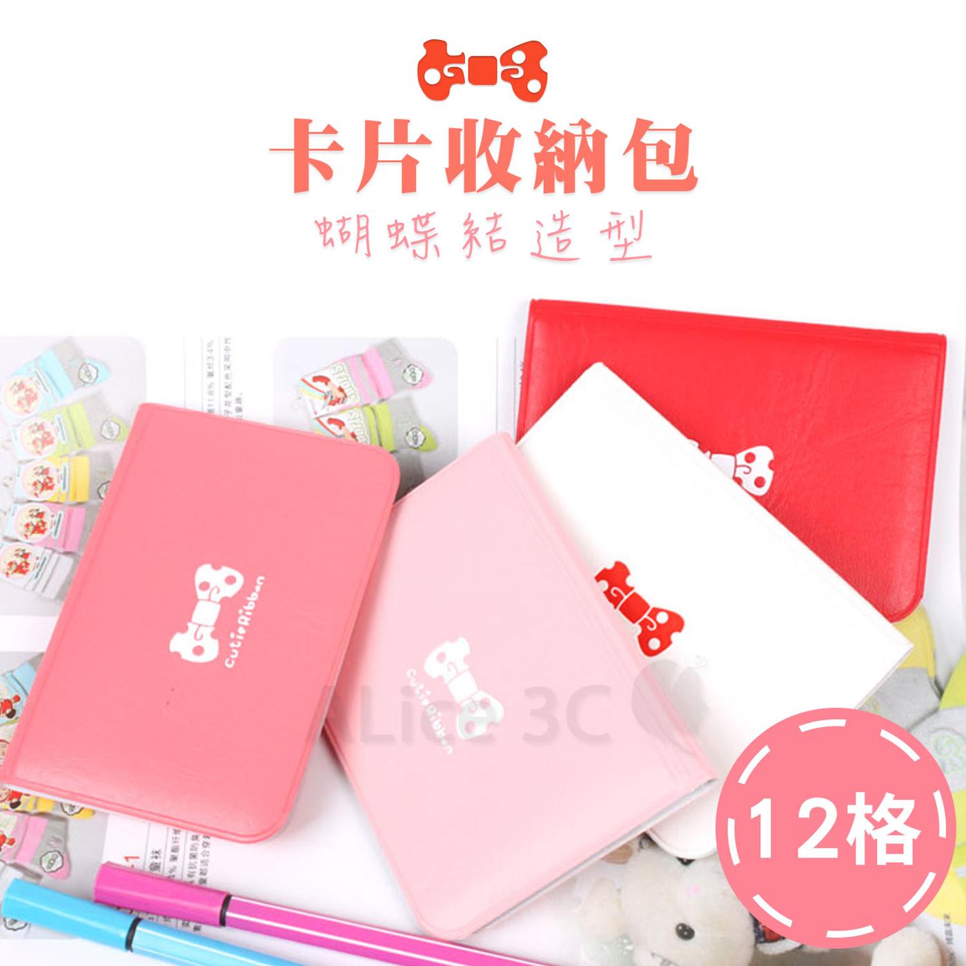 可愛蝴蝶結 信用卡包 【PA-016】 名片夾 名片 醫卡 卡片夾 Alice3C