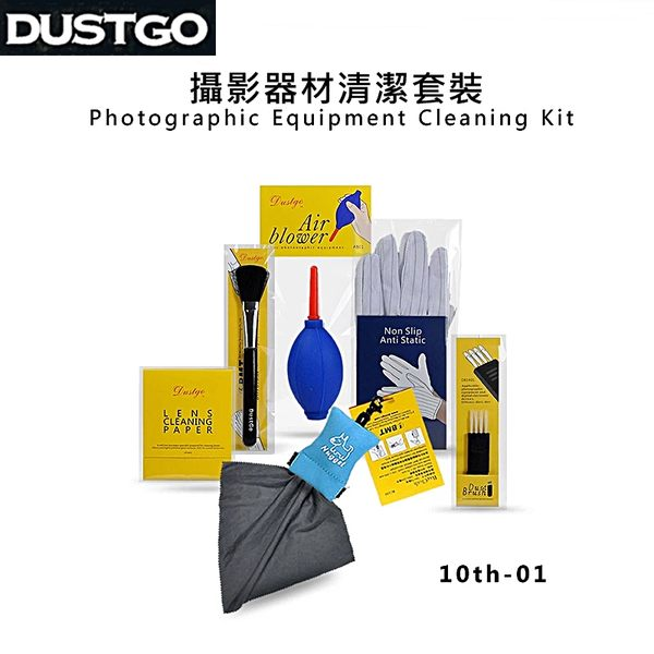 又敗家Dustgo電腦3C器材清潔組六件組LCD擦拭布鏡頭清潔紙防靜電手套清潔氣球毛刷擦拭紙擦拭布