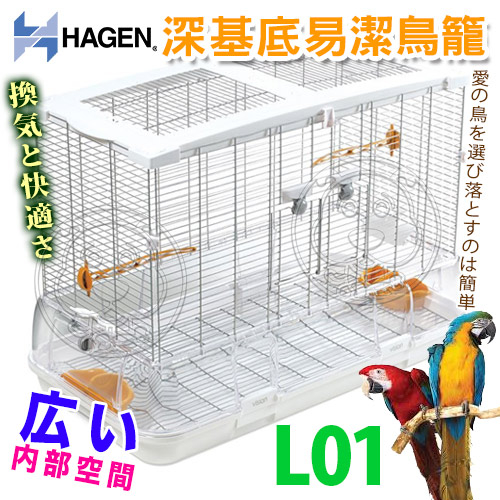 zoo寵物商城赫根HAGEN新視界鳥籠系列深基底易潔鳥籠L01