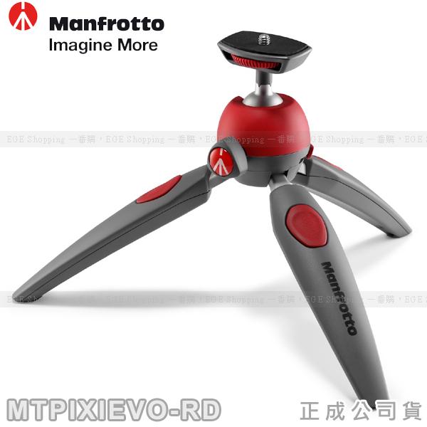 EGE一番購Manfrotto PIXI EVO紅色兩段式迷你型三腳架手把穩定器公司貨