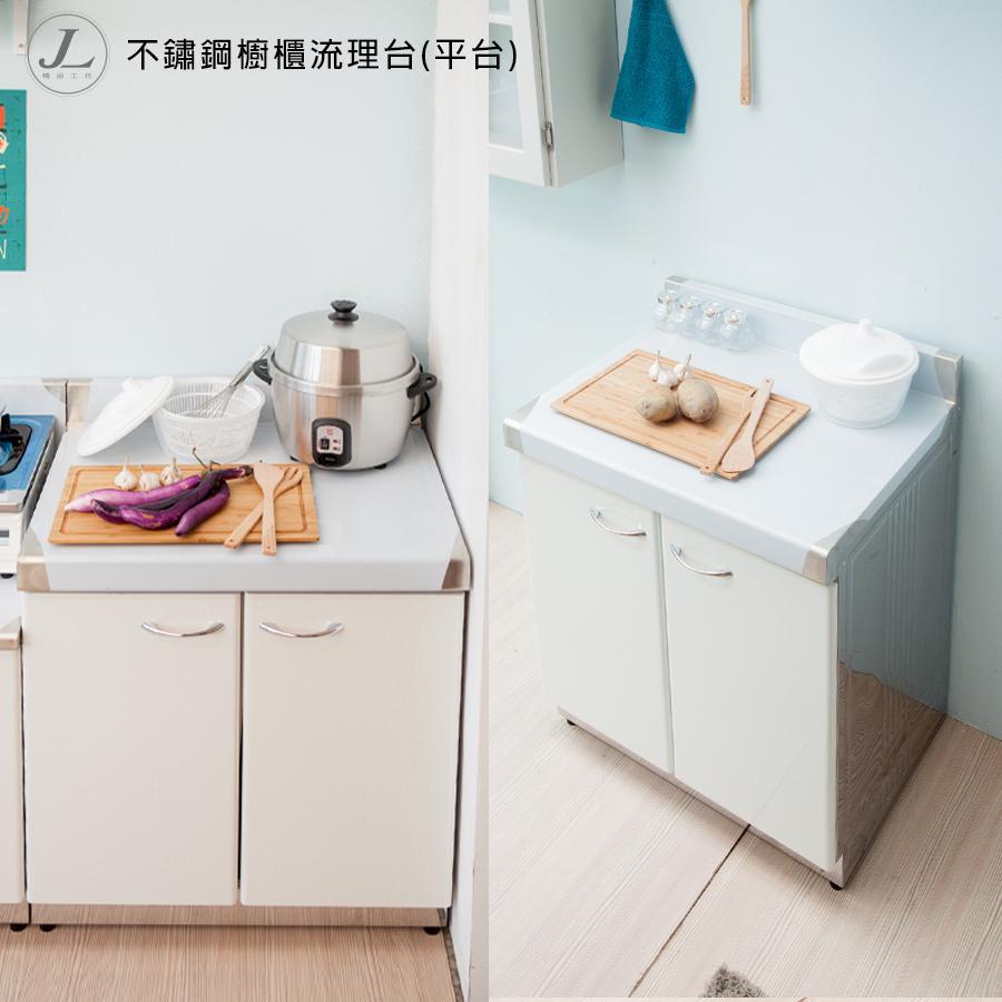 【JL精品工坊】不鏽鋼櫥櫃流理台 [平台/長72cm]限時$4580/洗衣槽/洗手台/洗手槽/集水槽/洗碗槽