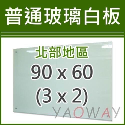 耀偉普通無磁性玻璃白板90*60 3x2尺僅配送台北地區