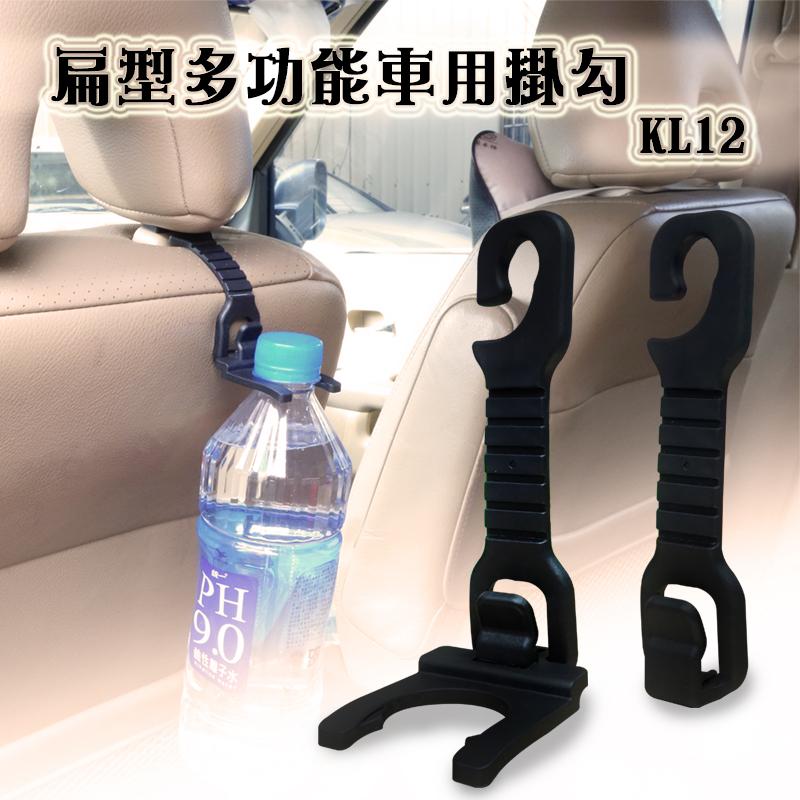 精品系列KL-12扁型多功能車用掛勾寶特瓶夾椅背小掛勾置物架不占空間可掛寶特瓶汽車用品