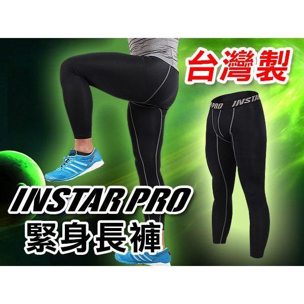 INSTAR PRO台灣製造男女緊身長褲緊身褲內搭同Nike Pro版型
