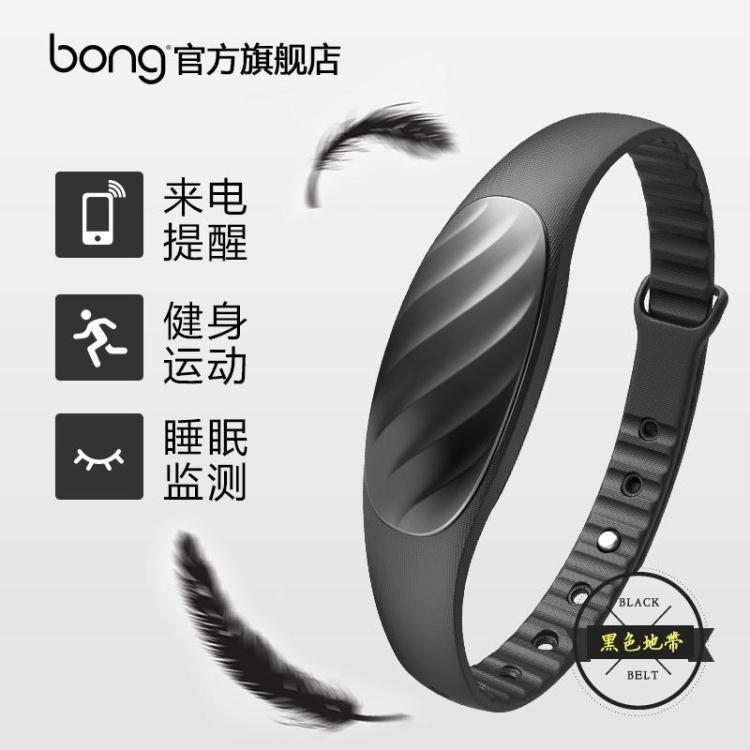 bong2p心率智能手環計步器防水藍牙健康安卓蘋果ios運動手環男女~黑色地帶
