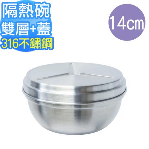 3C批發王Perfect 316不鏽鋼14cm雙層隔熱碗附蓋子SGS檢驗合格台灣製