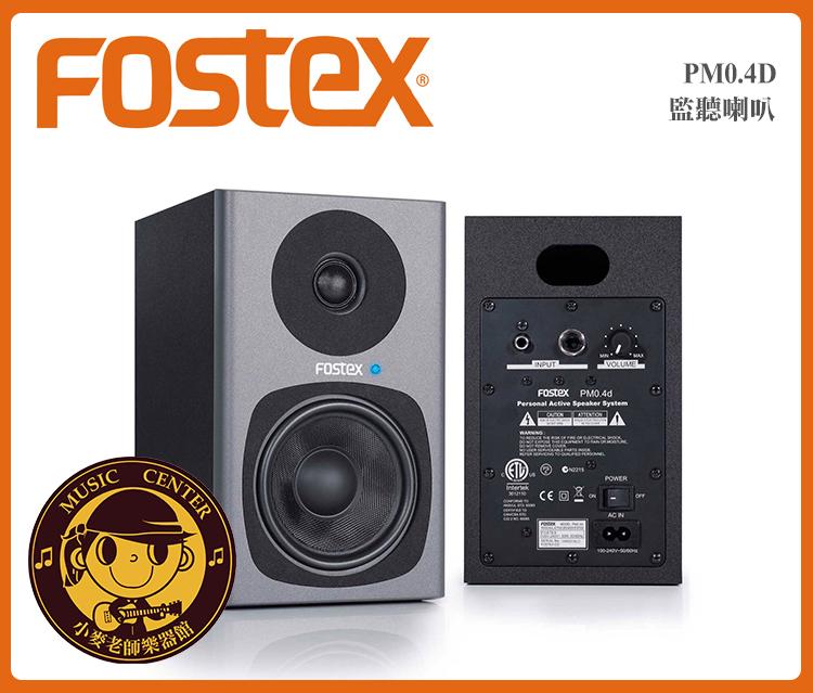 小麥老師樂器館FOSTEX PM0.4D主動式監聽喇叭灰色喇叭音響音箱