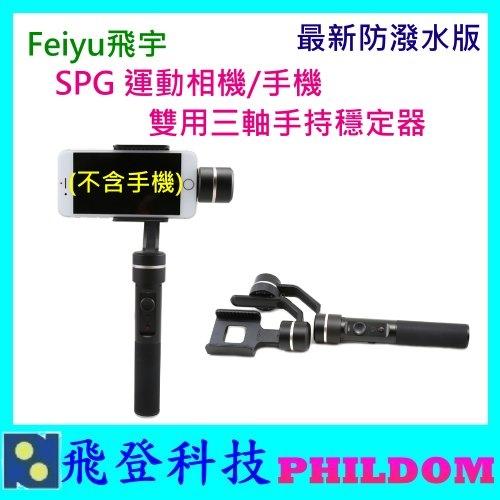 飛宇 Feiyu SPG C 三軸手機穩定器(不含手機)-單手操控變焦 手持穩定 公司貨 保固一年