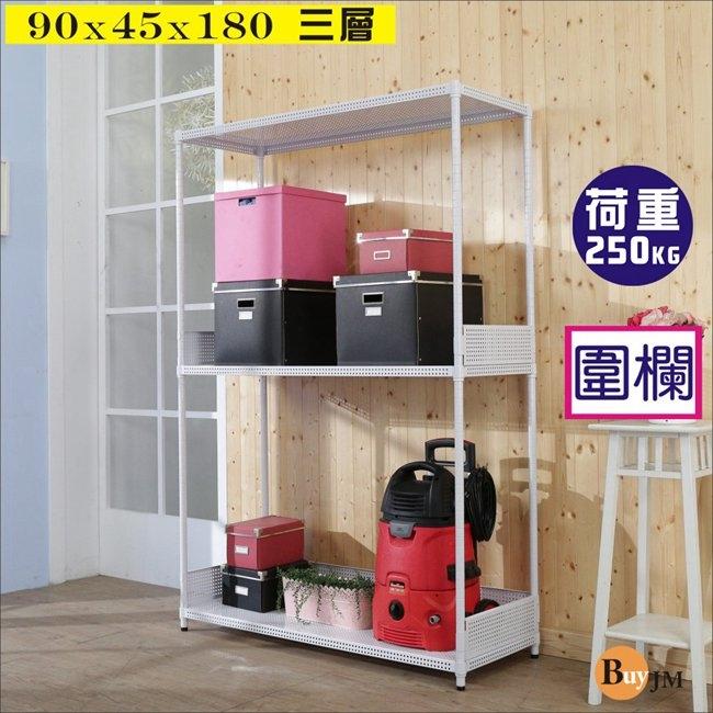 《百嘉美》洞洞板90x45x180cm耐重三層置物架 2組圍欄 衣櫥 斗櫃 鞋櫃 電腦椅 工作桌