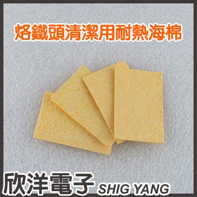 烙鐵頭清潔用耐熱海棉 60x40x1 mm